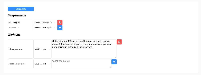 Автоматическая отправка смс amocrm yii crm система