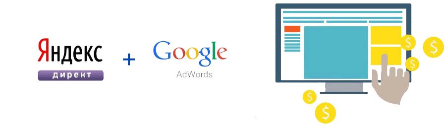 Как правильно составить контекстную рекламу