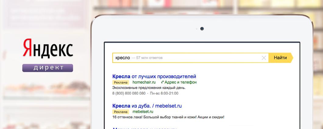 Контекстная реклама трафик в яндекс директ
