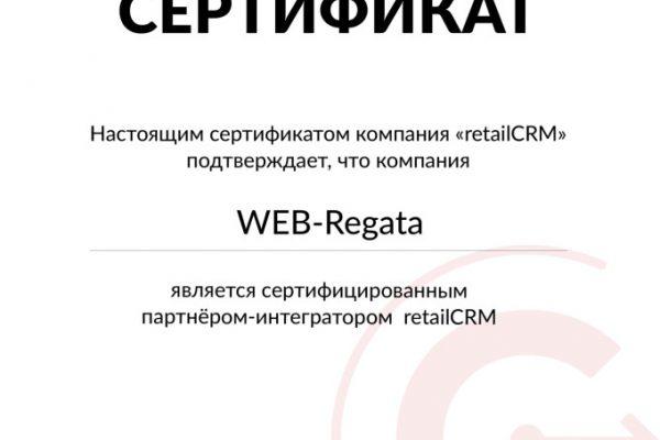Сертификат RetailCRM