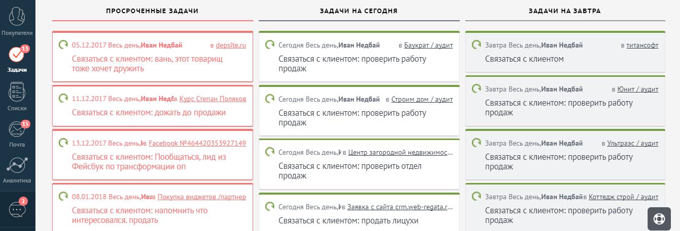 Amocrm задачи 7 класс битрикс платформа для сайта это