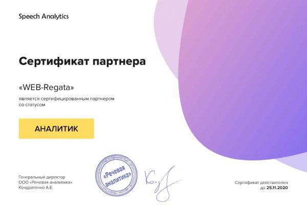 Сертификат партнера (2)